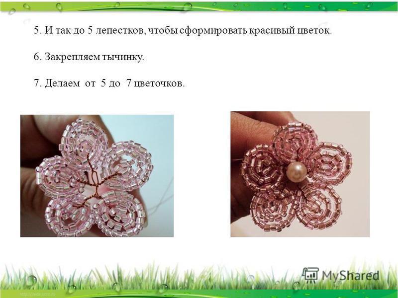 5. И так до 5 лепестков, чтобы сформировать красивый цветок. 6. Закрепляем тычинку. 7. Делаем от 5 до 7 цветочков.