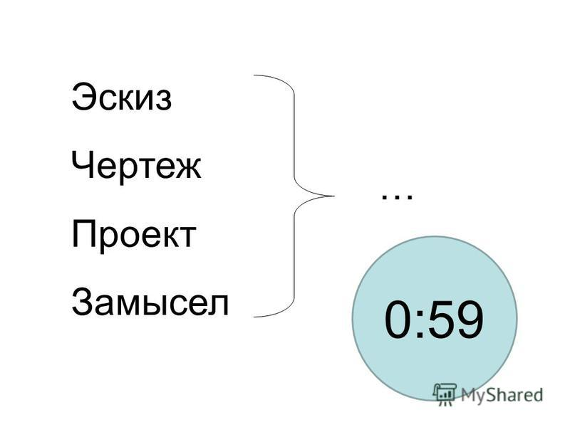 Эскиз Чертеж Проект Замысел … 1:00