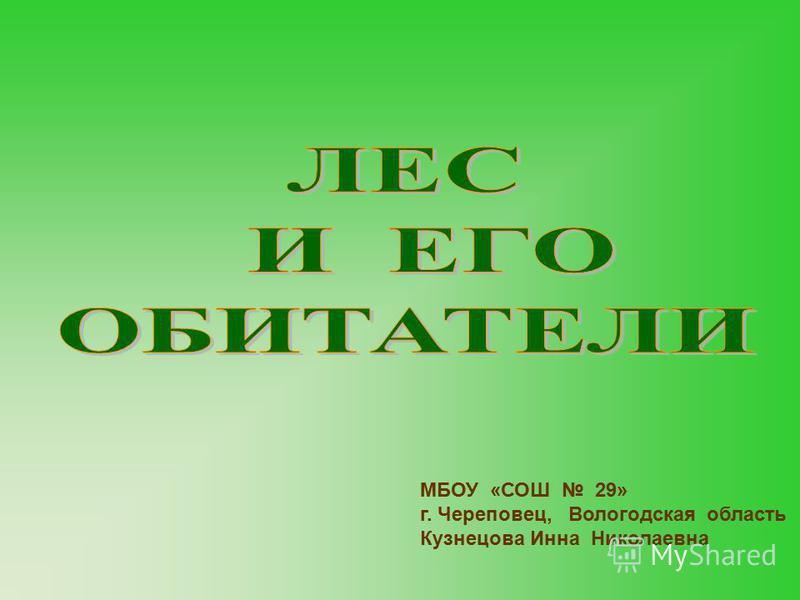 МБОУ «СОШ 29» г. Череповец, Вологодская область Кузнецова Инна Николаевна
