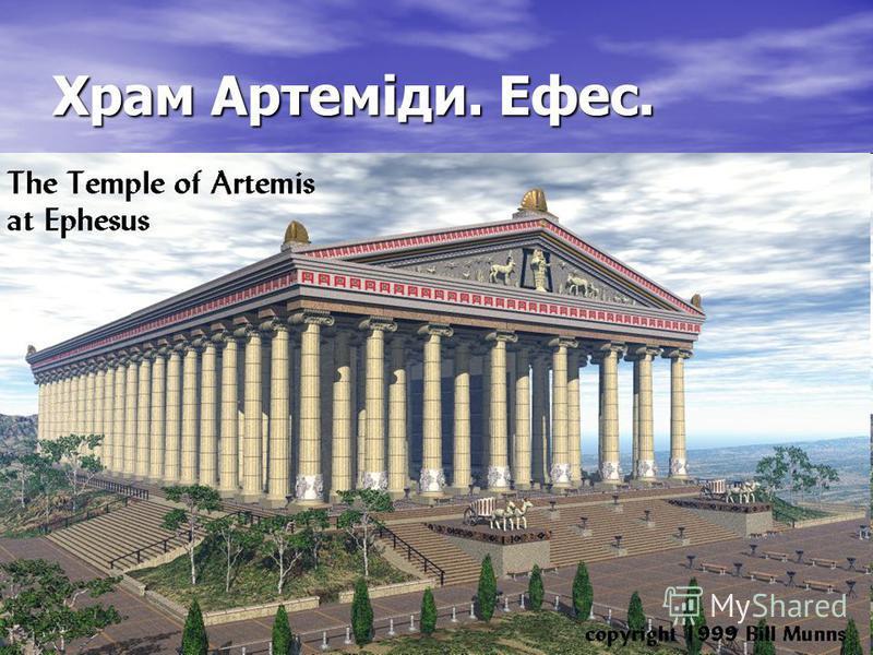 Храм Артеміди. Ефес.