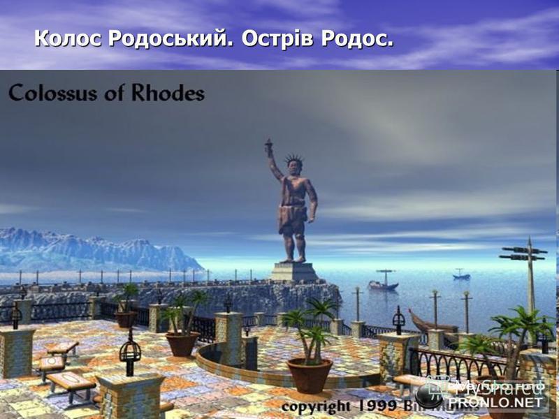 Колос Родоський. Острів Родос.