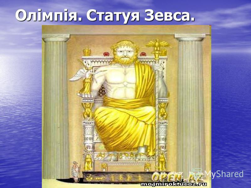 Олімпія. Статуя Зевса.