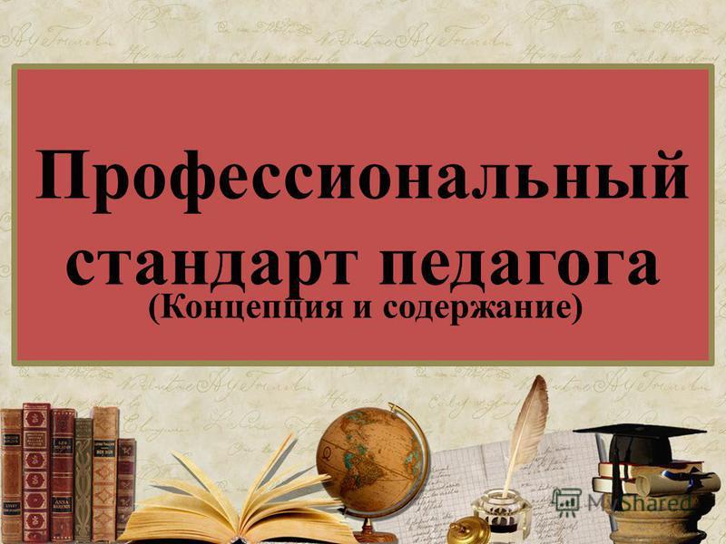 Профессиональный стандарт педагога (Концепция и содержание)