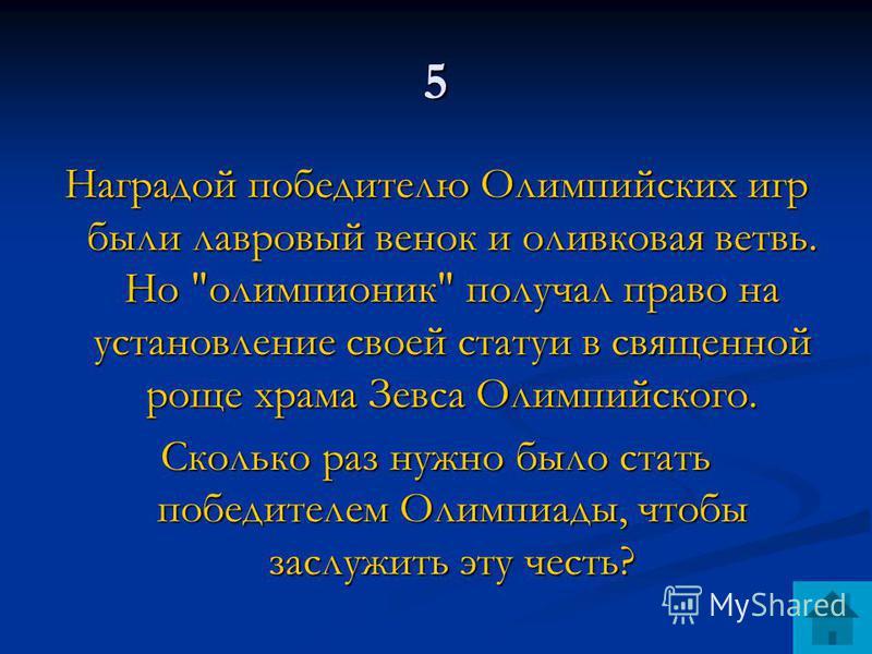 5 Наградой победителю Олимпийских игр были лавровый венок и оливковая ветвь. Но