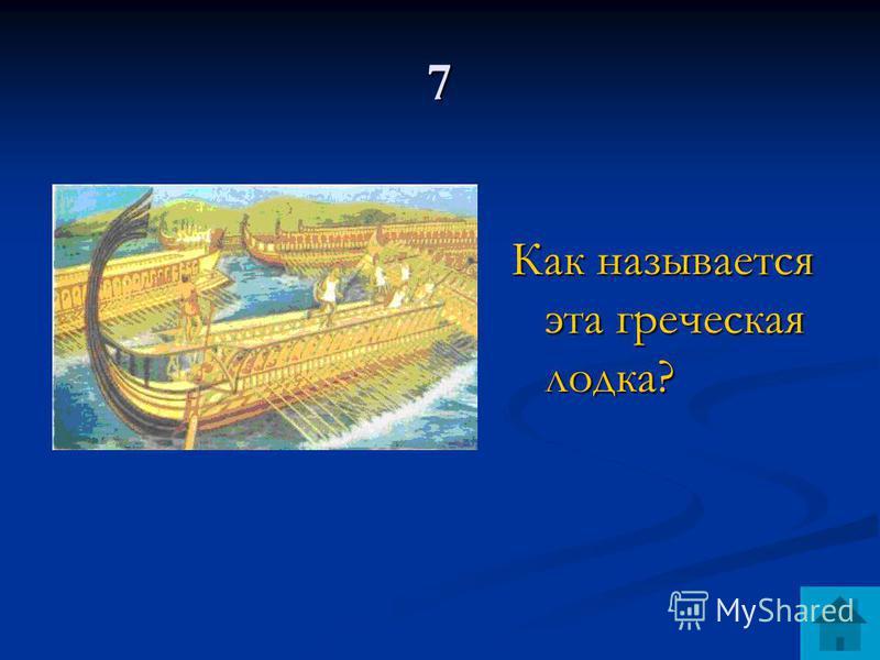 7 Как называется эта греческая лодка?