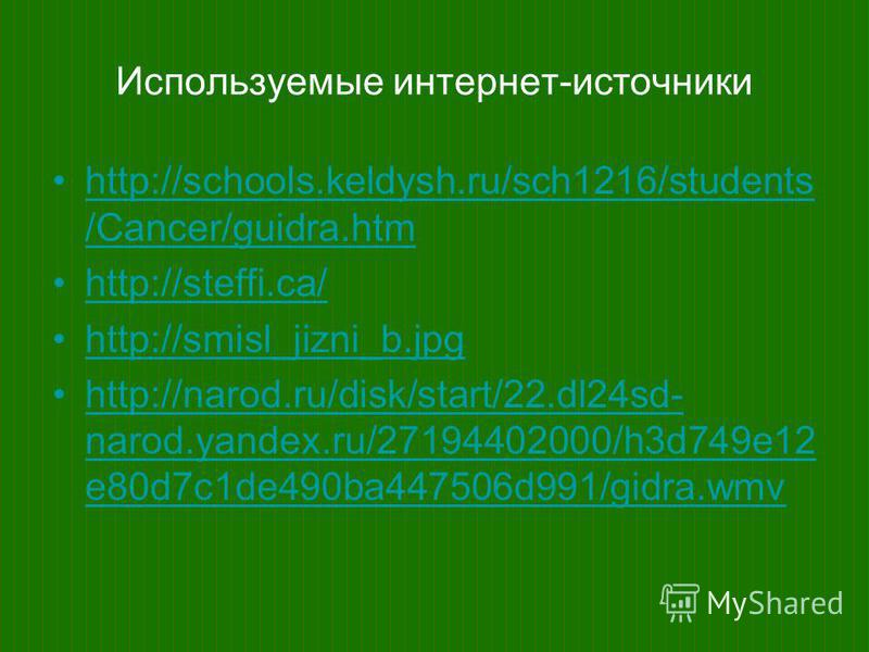 Используемые интернет-источники http://schools.keldysh.ru/sch1216/students /Cancer/guidra.htmhttp://schools.keldysh.ru/sch1216/students /Cancer/guidra.htm http://steffi.ca/ http://smisl_jizni_b.jpg http://narod.ru/disk/start/22.dl24sd- narod.yandex.r