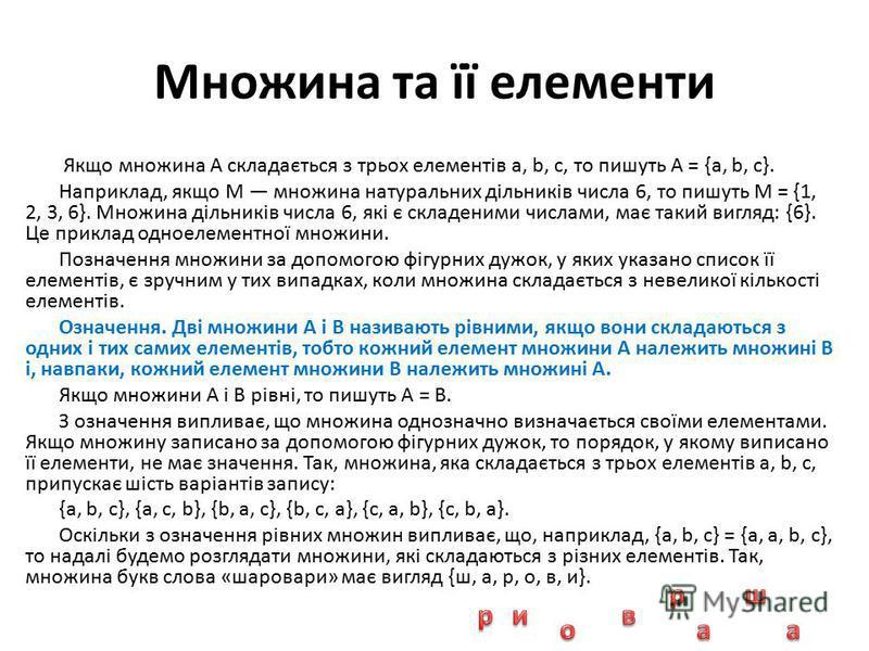 Множина та її елементи Якщо множина A складається з трьох елементів a, b, c, то пишуть A = {a, b, c}. Наприклад, якщо M множина натуральних дільників числа 6, то пишуть M = {1, 2, 3, 6}. Множина дільників числа 6, які є складеними числами, має такий