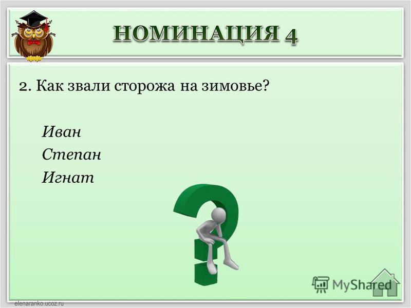 2. Как звали сторожа на зимовье? Иван Степан Игнат