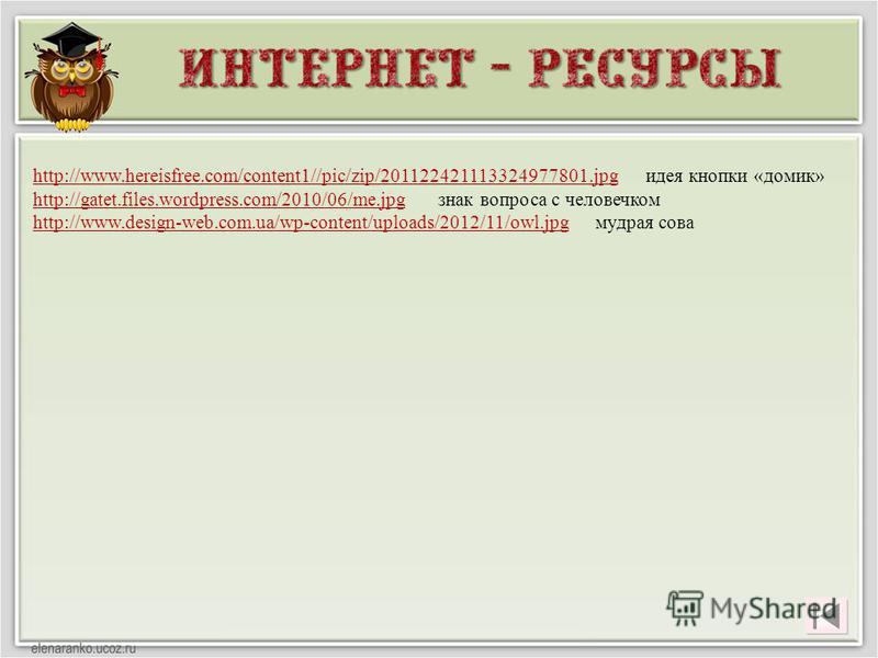 http://www.hereisfree.com/content1//pic/zip/201122421113324977801.jpghttp://www.hereisfree.com/content1//pic/zip/201122421113324977801. jpg идея кнопки «домик» http://gatet.files.wordpress.com/2010/06/me.jpghttp://gatet.files.wordpress.com/2010/06/me