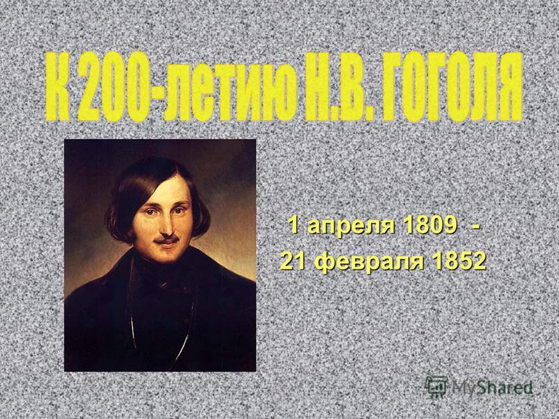 1 апреля 1809 - 21 февраля 1852