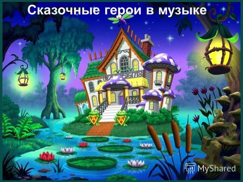 11.08.2015http://aida.ucoz.ru1 Сказочные герои в музыке
