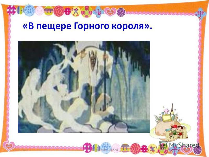 11.08.2015http://aida.ucoz.ru5 «В пещере Горного короля».