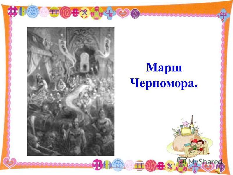 11.08.2015http://aida.ucoz.ru9 Марш Черномора.