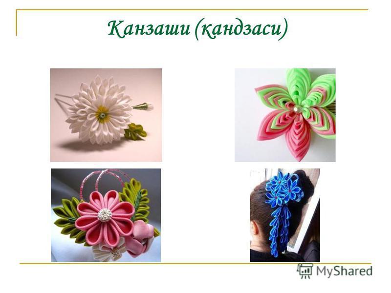 Канзаши (кандзаси)