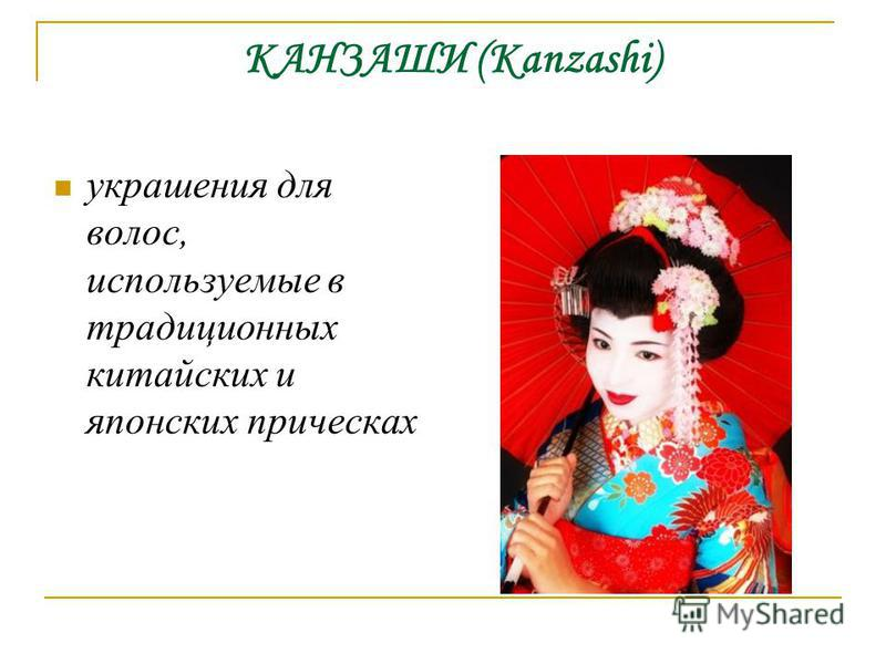 КАНЗАШИ (Kanzashi) украшения для волос, используемые в традиционных китайских и японских прическах