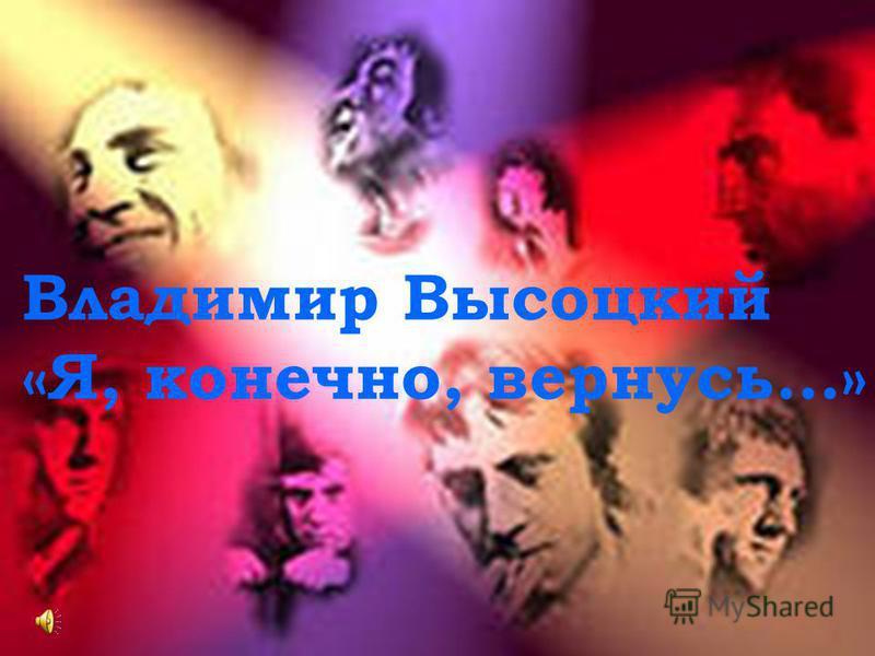 Владимир Высоцкий «Я, конечно, вернусь…»
