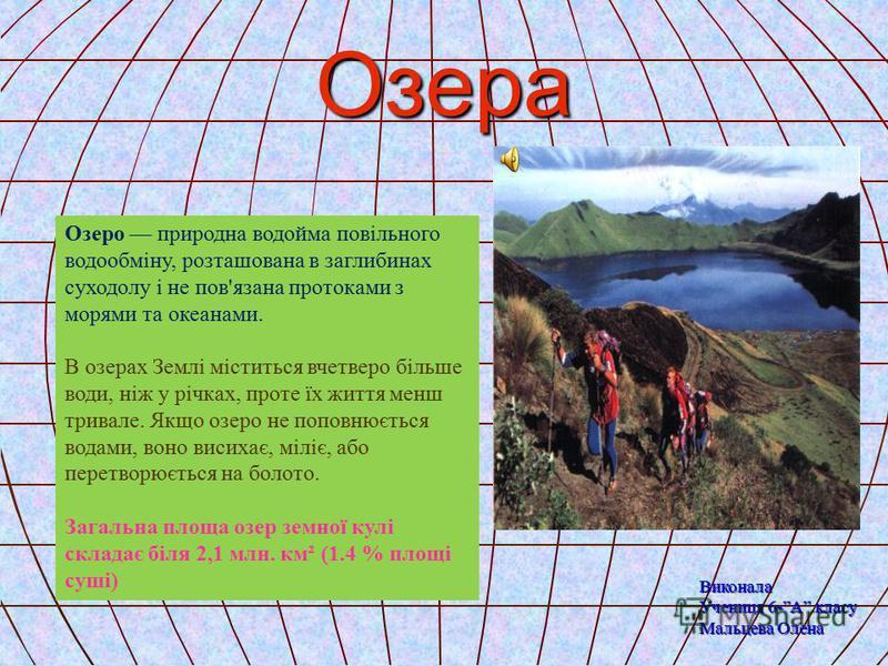 Озера Виконала Виконала Учениця 6-А класу Учениця 6-А класу Мальцева Олена Мальцева Олена Озеро природна водойма повільного водообміну, розташована в заглибинах суходолу і не пов'язана протоками з морями та океанами. В озерах Землі міститься вчетверо
