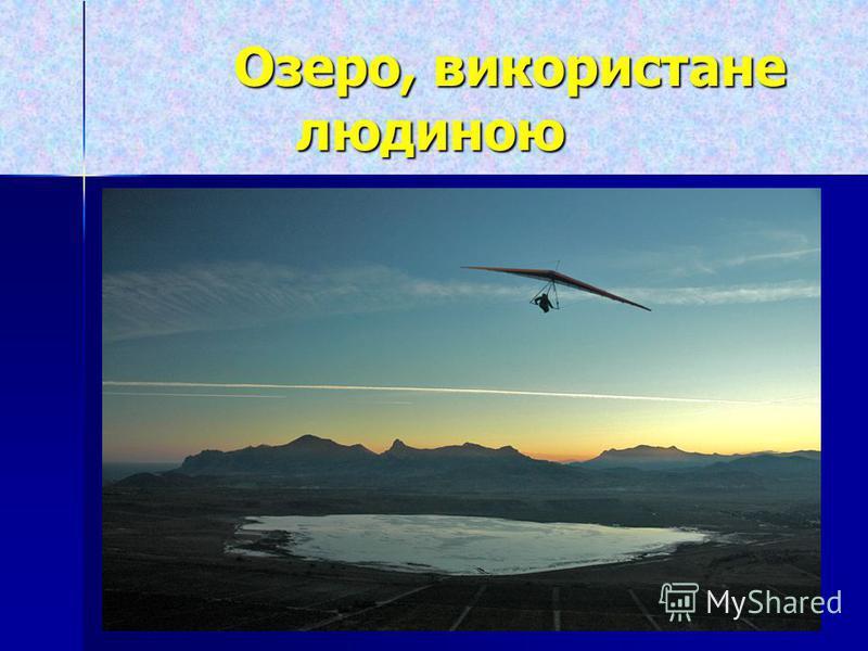 Озеро, використане людиною Озеро, використане людиною