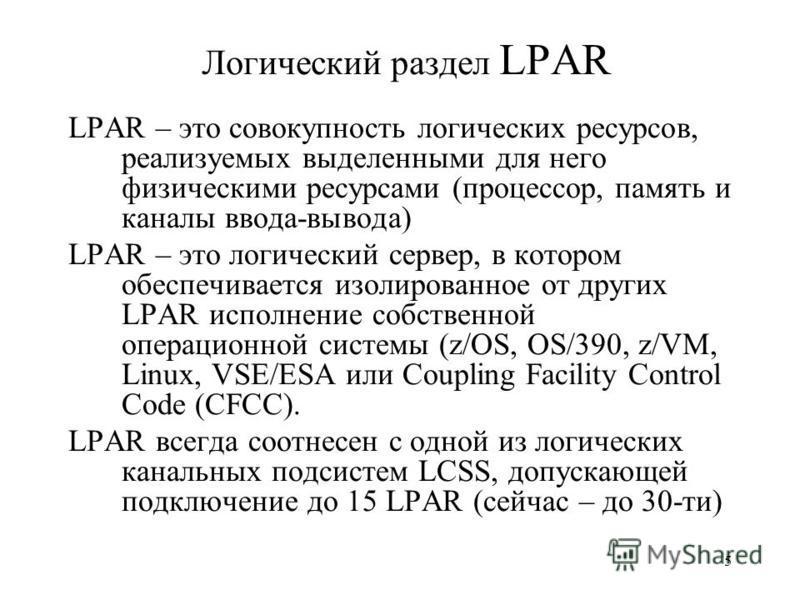 5 Логический раздел LPAR LPAR – это совокупность логических ресурсов, реализуемых выделенными для него физическими ресурсами (процессор, память и каналы ввода-вывода) LPAR – это логический сервер, в котором обеспечивается изолированное от других LPAR