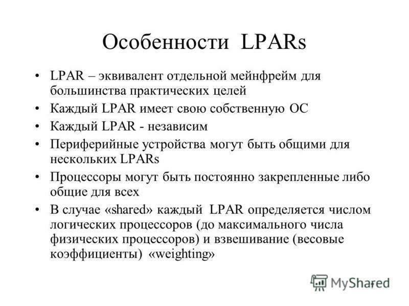 7 Особенности LPARs LPAR – эквивалент отдельной мейнфрейм для большинства практических целей Каждый LPAR имеет свою собственную ОС Каждый LPAR - независим Периферийные устройства могут быть общими для нескольких LPARs Процессоры могут быть постоянно