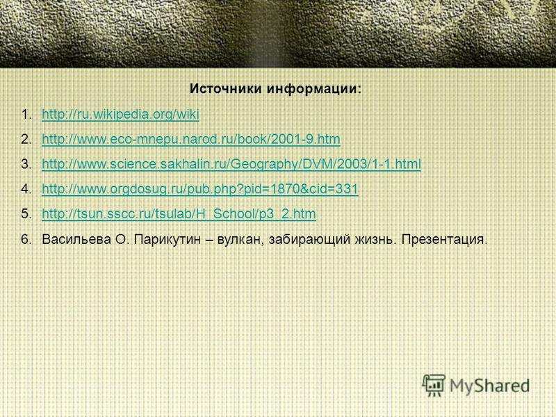 Источники информации: 1.http://ru.wikipedia.org/wikihttp://ru.wikipedia.org/wiki 2.http://www.eco-mnepu.narod.ru/book/2001-9.htmhttp://www.eco-mnepu.narod.ru/book/2001-9. htm 3.http://www.science.sakhalin.ru/Geography/DVM/2003/1-1.htmlhttp://www.scie