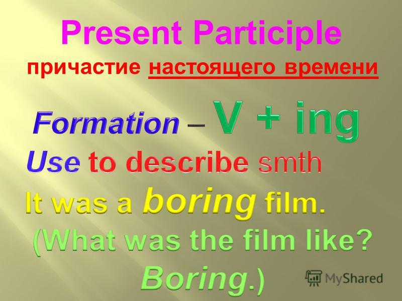Present Participle причастие настоящего времени
