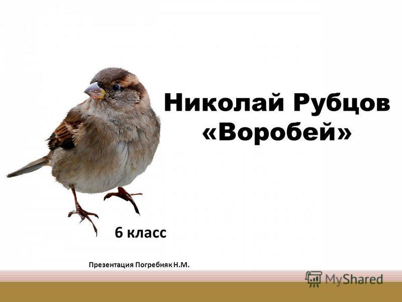 Николай Рубцов «Воробей» 6 класс Презентация Погребняк Н.М.