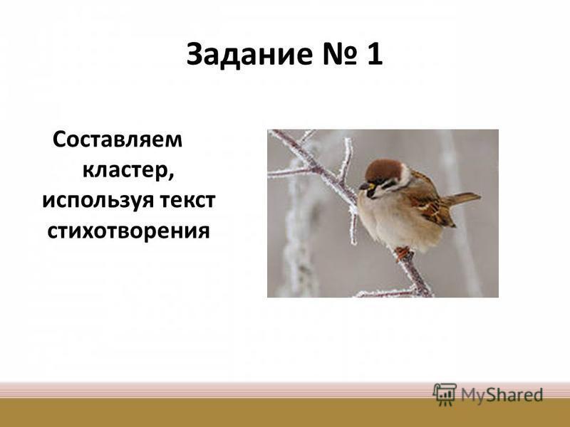 Задание 1 Составляем кластер, используя текст стихотворения
