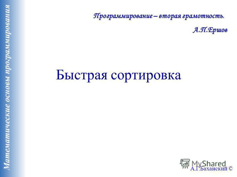 А.Г.Баханский © Программирование – вторая грамотность. А.П.Ершов Быстрая сортировка