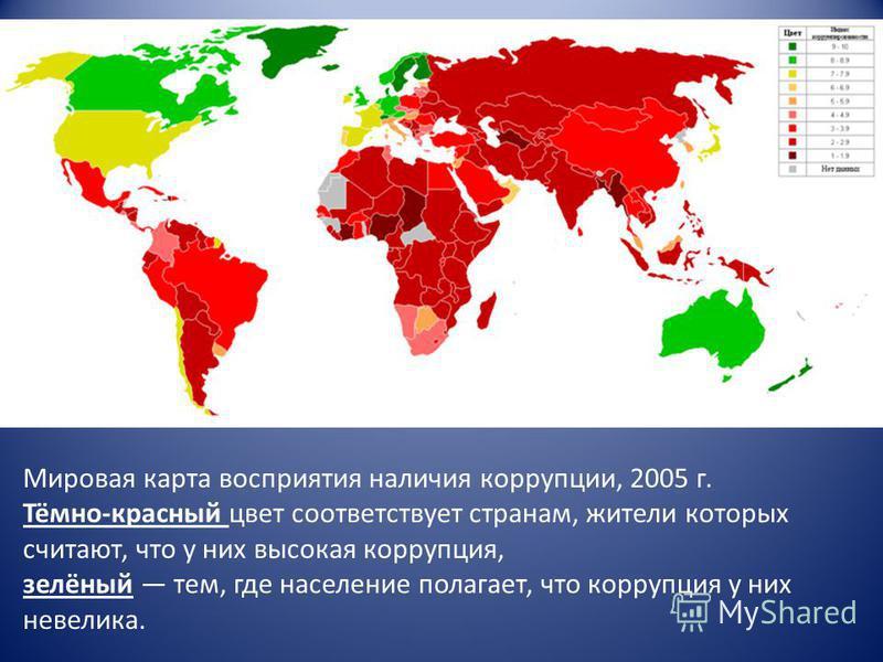 Мировая карта восприятия наличия коррупции, 2005 г. Тёмно-красный цвет соответствует странам, жители которых считают, что у них высокая корруопция, зелёный тем, где население полагает, что корруопция у них невелика.