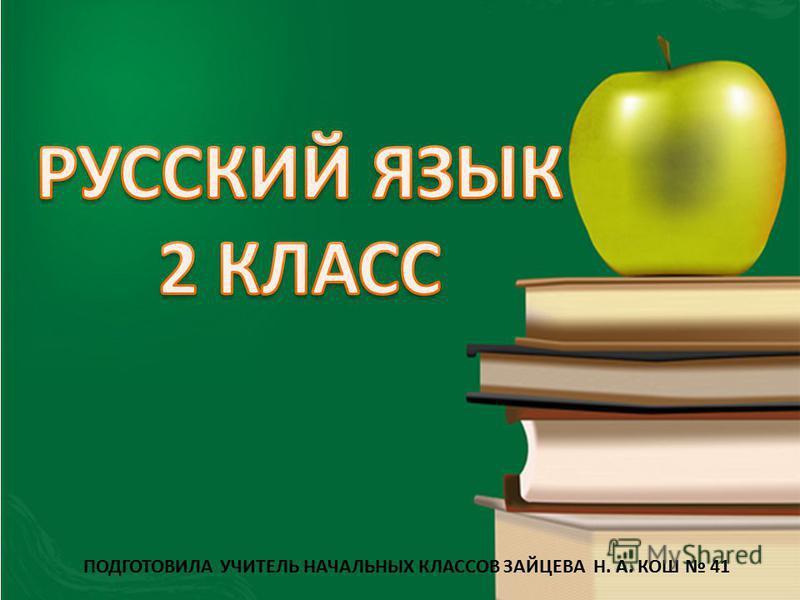 ПОДГОТОВИЛА УЧИТЕЛЬ НАЧАЛЬНЫХ КЛАССОВ ЗАЙЦЕВА Н. А. КОШ 41