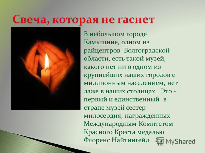 В небольшом городе Камышине, одном из райцентров Волгоградской области, есть такой музей, какого нет ни в одном из крупнейших наших городов с миллионным населением, нет даже в наших столицах. Это - первый и единственный в стране музей сестер милосерд