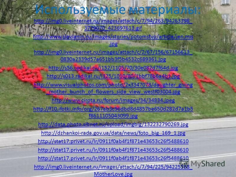 Используемые материалы: http://img0.liveinternet.ru/images/attach/c/7/94/263/94263398_ 3779070_423697613. gif http://www.slavianin.ru/images/stories/potomstvo/article/jen.mis.jpg http://img0.liveinternet.ru/images/attach/c/2/67/156/67156613_ 0830a233