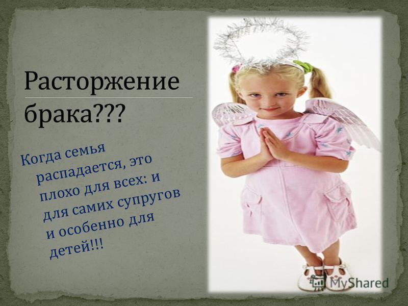 Когда семья распадается, это плохо для всех : и для самих супругов и особенно для детей !!!