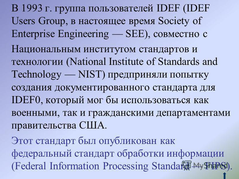 В 1993 г. группа пользователей IDEF (IDEF Users Group, в настоящее время Society of Enterprise Engineering SEE), совместно с Национальным институтом стандартов и технологии (National Institute of Standards and Technology NIST) предприняли попытку соз
