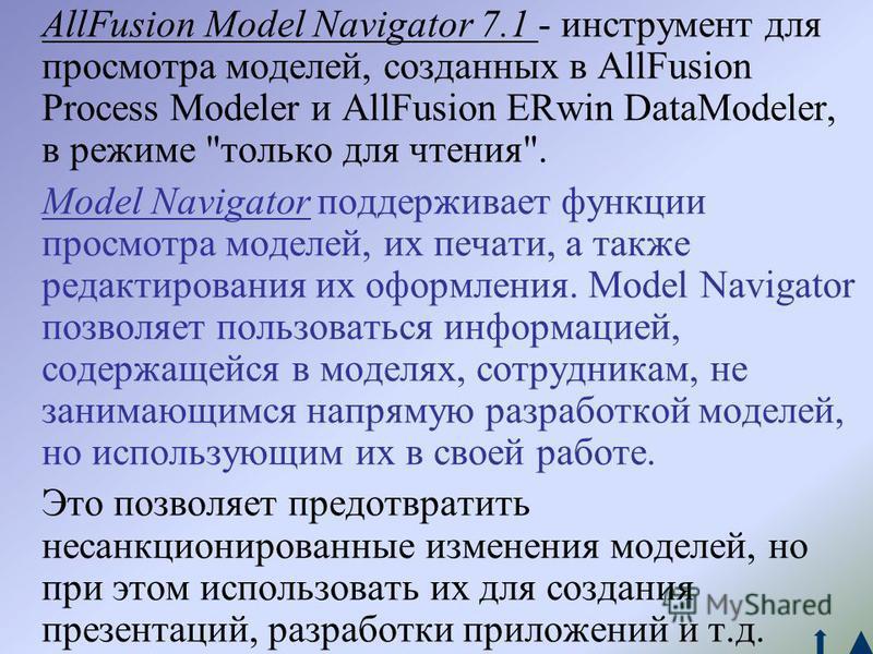 AllFusion Model Navigator 7.1 - инструмент для просмотра моделей, созданных в AllFusion Process Modeler и AllFusion ERwin DataModeler, в режиме