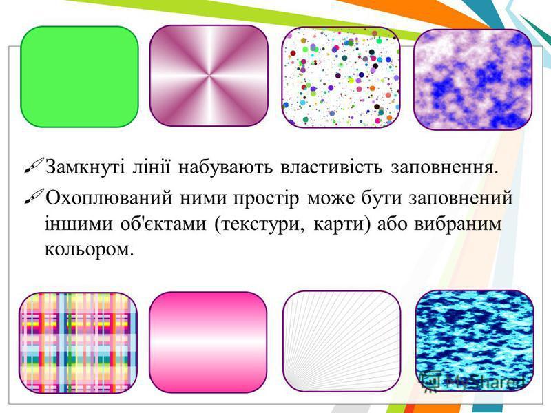 Замкнуті лінії набувають властивість заповнення. Охоплюваний ними простір може бути заповнений іншими об'єктами (текстури, карти) або вибраним кольором.
