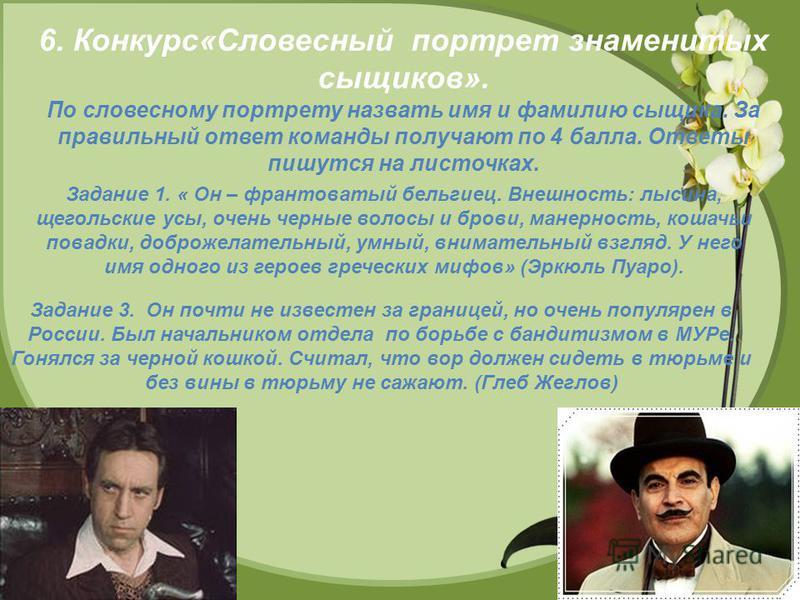 FokinaLida.75@mail.ru Задание 1. « Он – франтоватый бельгиец. Внешность: лысина, щегольские усы, очень черные волосы и брови, манерность, кошачьи повадки, доброжелательный, умный, внимательный взгляд. У него имя одного из героев греческих мифов» (Эрк