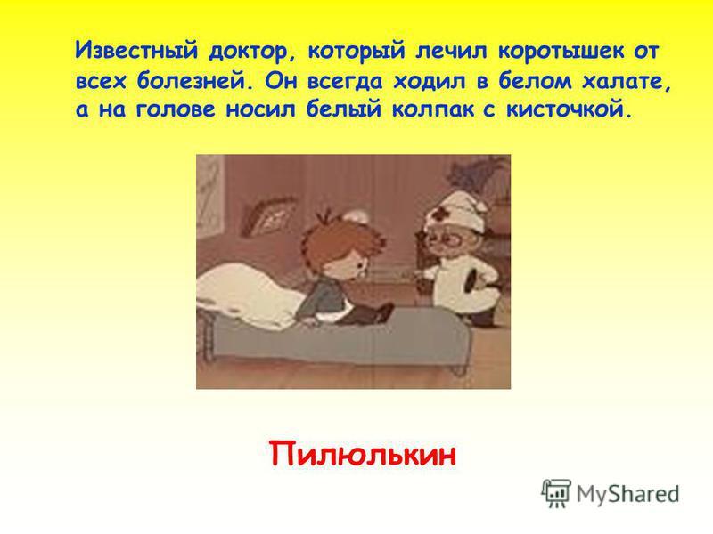 В одном домике на улице Колокольчиков жили шестнадцать малышей-коротышей. Самым главным из них был малыш- коротыш. Он знал очень много. А знал он много потому, что читал разные книги. Эти книги лежали у него и на столе, и под столом, и на кровати, и