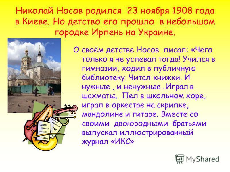 Николай Николаевич Носов 100 лет со дня рождения