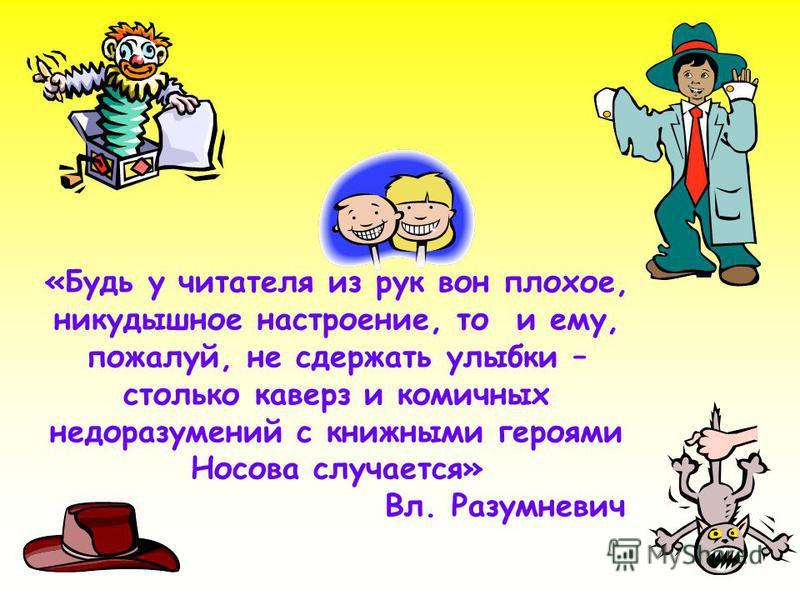 Потом были рассказы «Огурцы», «Живая шляпа», «Ступеньки», «Заплатка», «Фантазёры» и другие.