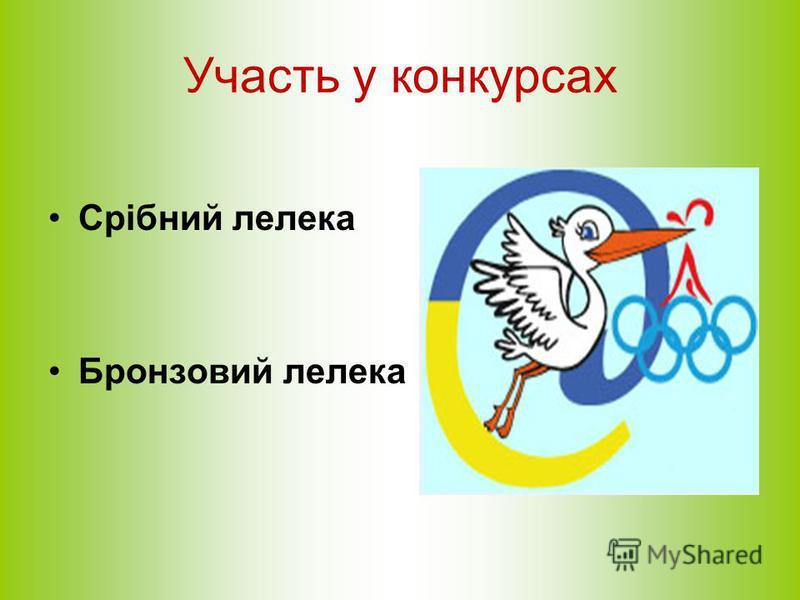 Участь у конкурсах Срібний лелека Бронзовий лелека