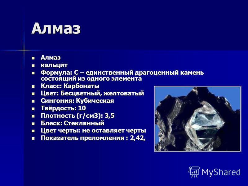 Алмаз Алмаз Алмаз кальцит кальцит Формула: С – единственный драгоценный камень состоящий из одного элемента Формула: С – единственный драгоценный камень состоящий из одного элемента Класс: Карбонаты Класс: Карбонаты Цвет: Бесцветный, желтоватый Цвет: