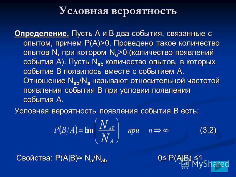 Условная вероятность Определение. Пусть А и В два события, связанные с опытом, причем Р(А)>0. Проведено такое количество опытов N, при котором N a >0 (количество появлений события А). Пусть N ab количество опытов, в которых событие В появилось вместе
