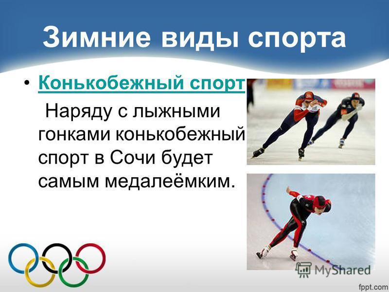 Зимние виды спорта Конькобежный спорт Наряду с лыжными гонками конькобежный спорт в Сочи будет самым медалеёмким.