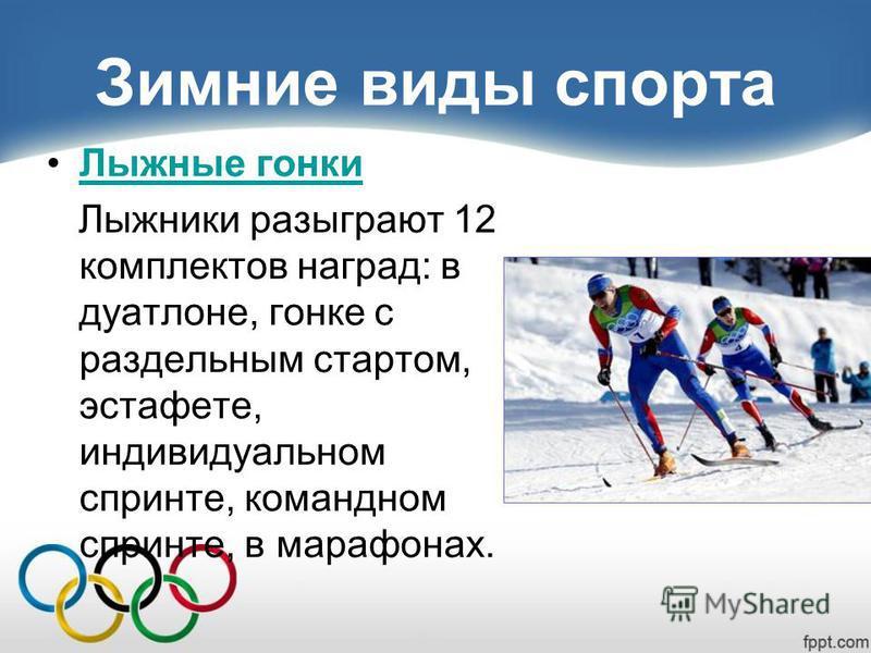 Зимние виды спорта Лыжные гонки Лыжники разыграют 12 комплектов наград: в дуатлоне, гонке с раздельным стартом, эстафете, индивидуальном спринте, командном спринте, в марафонах.