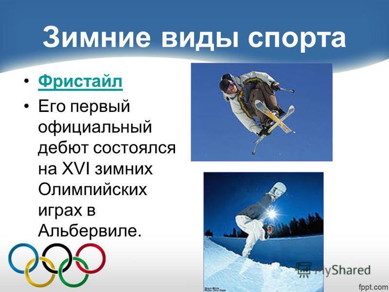 Зимние виды спорта Фристайл Его первый официальный дебют состоялся на XVI зимних Олимпийских играх в Альбервиле.