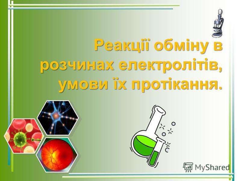 Реакції обміну в розчинах електролітів, умови їх протікання.