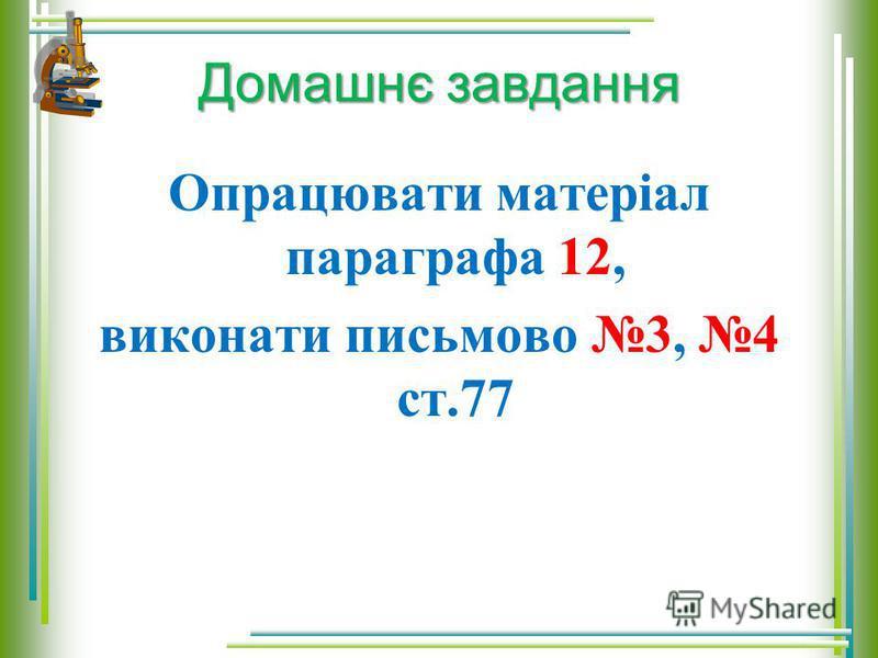 Домашнє завдання Опрацювати матеріал параграфа 12, виконати письмово 3, 4 ст.77