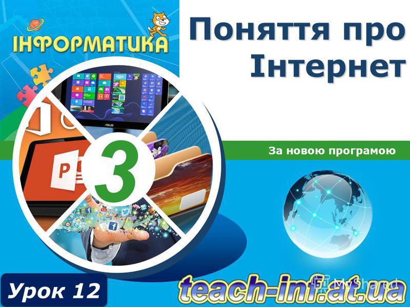3 Поняття про Інтернет За новою програмою Урок 12